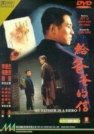 ดูหนังออนไลน์ฟรี My Father is a Hero (1995) ต้องใหญ่ให้โลกตะลึง (ครั้งนี้หัวใจใครก็เจ็บไม่ได้) หนังเต็มเรื่อง หนังมาสเตอร์ ดูหนังHD ดูหนังออนไลน์ ดูหนังใหม่