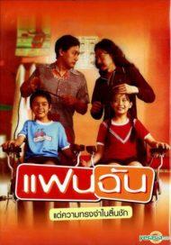 ดูหนังออนไลน์ฟรี My Girl (Fan chan) (2003) แฟนฉัน หนังเต็มเรื่อง หนังมาสเตอร์ ดูหนังHD ดูหนังออนไลน์ ดูหนังใหม่