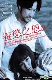 ดูหนังออนไลน์ฟรี My Man (2014) ทาดาโนบุ อาซาโน่ หนังเต็มเรื่อง หนังมาสเตอร์ ดูหนังHD ดูหนังออนไลน์ ดูหนังใหม่