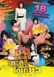 ดูหนังออนไลน์ฟรี Naked Ambition (2014) ซั่มกระฉูด ทะลุโตเกียว หนังเต็มเรื่อง หนังมาสเตอร์ ดูหนังHD ดูหนังออนไลน์ ดูหนังใหม่