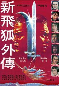 ดูหนังออนไลน์ฟรี New Tales of The Flying Fox (1984) จิ้งจอกภูเขาหิมะ หนังเต็มเรื่อง หนังมาสเตอร์ ดูหนังHD ดูหนังออนไลน์ ดูหนังใหม่