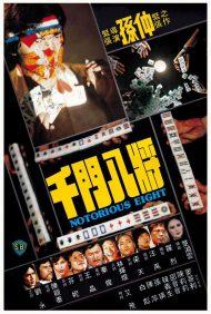 ดูหนังออนไลน์ฟรี Notorious Eight (1981) ศึกถล่มเซียน หนังเต็มเรื่อง หนังมาสเตอร์ ดูหนังHD ดูหนังออนไลน์ ดูหนังใหม่
