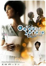 ดูหนังออนไลน์ฟรี October Sonata (2009) รักที่รอคอย หนังเต็มเรื่อง หนังมาสเตอร์ ดูหนังHD ดูหนังออนไลน์ ดูหนังใหม่