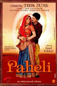ดูหนังออนไลน์ฟรี Paheli (2005) ปาฏิหารย์วิญญาณรักเหนือโลก หนังเต็มเรื่อง หนังมาสเตอร์ ดูหนังHD ดูหนังออนไลน์ ดูหนังใหม่