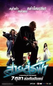 ดูหนังออนไลน์ฟรี Pattaya Maniac (2004) สายล่อฟ้า หนังเต็มเรื่อง หนังมาสเตอร์ ดูหนังHD ดูหนังออนไลน์ ดูหนังใหม่