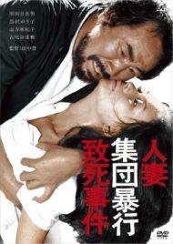 ดูหนังออนไลน์ฟรี Rape and Death of a Housewife (1978) หนังเต็มเรื่อง หนังมาสเตอร์ ดูหนังHD ดูหนังออนไลน์ ดูหนังใหม่