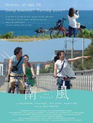 ดูหนังออนไลน์ฟรี Riding The Breeze (2014) หนังเต็มเรื่อง หนังมาสเตอร์ ดูหนังHD ดูหนังออนไลน์ ดูหนังใหม่