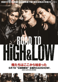 ดูหนังออนไลน์ฟรี Road To High & Low (2016) หนังเต็มเรื่อง หนังมาสเตอร์ ดูหนังHD ดูหนังออนไลน์ ดูหนังใหม่