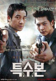 ดูหนังออนไลน์ฟรี S.I.U. (Special Investigation Unit) (2011) เอส.ไอ.ยู…กองปราบร้ายหน่วยพิเศษลับ หนังเต็มเรื่อง หนังมาสเตอร์ ดูหนังHD ดูหนังออนไลน์ ดูหนังใหม่