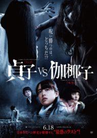 ดูหนังออนไลน์ฟรี Sadako vs Kayako (2016) ซาดาโกะปะทะคายาโกะ ดุนรกแตก หนังเต็มเรื่อง หนังมาสเตอร์ ดูหนังHD ดูหนังออนไลน์ ดูหนังใหม่