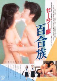 ดูหนังออนไลน์ฟรี Sailor Suit Lily Lovers (1983) หนังเต็มเรื่อง หนังมาสเตอร์ ดูหนังHD ดูหนังออนไลน์ ดูหนังใหม่