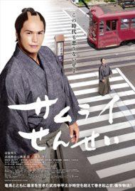 ดูหนังออนไลน์ฟรี Samurai Sensei (2018) หนังเต็มเรื่อง หนังมาสเตอร์ ดูหนังHD ดูหนังออนไลน์ ดูหนังใหม่