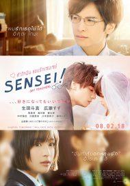 ดูหนังออนไลน์ฟรี Sensei My Teacher (2017) หัวใจฉันแอบรักเซนเซย์ หนังเต็มเรื่อง หนังมาสเตอร์ ดูหนังHD ดูหนังออนไลน์ ดูหนังใหม่