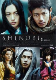 ดูหนังออนไลน์ฟรี Shinobi Heart Under Blade (2005) ชิโนบิ นินจาดวงตาสยบมาร หนังเต็มเรื่อง หนังมาสเตอร์ ดูหนังHD ดูหนังออนไลน์ ดูหนังใหม่