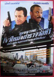 ดูหนัง Showtime (2002) โชว์ไทม์ ตำรวจจอทีวี