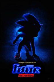 ดูหนังออนไลน์HD Sonic the Hedgehog (2020) โซนิค เดอะ เฮดจ์ฮ็อก หนังเต็มเรื่อง หนังมาสเตอร์ ดูหนังHD ดูหนังออนไลน์ ดูหนังใหม่