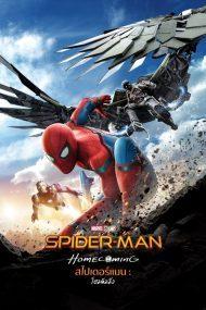 ดูหนังออนไลน์ฟรี Spider Man Homecoming (2017) สไปเดอร์ แมน โฮมคัมมิ่ง หนังเต็มเรื่อง หนังมาสเตอร์ ดูหนังHD ดูหนังออนไลน์ ดูหนังใหม่