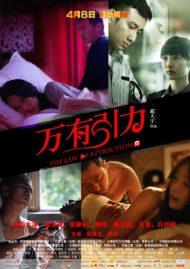 ดูหนังออนไลน์ฟรี THE LAW OF ATTRACTION (2011) หนังเต็มเรื่อง หนังมาสเตอร์ ดูหนังHD ดูหนังออนไลน์ ดูหนังใหม่