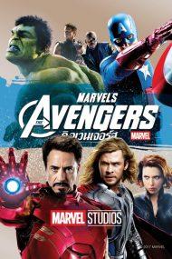 ดูหนังออนไลน์ฟรี The Avengers (2012) อเวนเจอร์ส หนังเต็มเรื่อง หนังมาสเตอร์ ดูหนังHD ดูหนังออนไลน์ ดูหนังใหม่