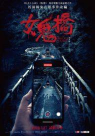 ดูหนังออนไลน์HD The Bridge Curse (2020) คำสาปสะพานเฮี้ยน หนังเต็มเรื่อง หนังมาสเตอร์ ดูหนังHD ดูหนังออนไลน์ ดูหนังใหม่