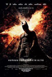 ดูหนังออนไลน์ฟรี The Dark Knight Rises (2012) แบทแมน อัศวินรัตติกาลผงาด หนังเต็มเรื่อง หนังมาสเตอร์ ดูหนังHD ดูหนังออนไลน์ ดูหนังใหม่