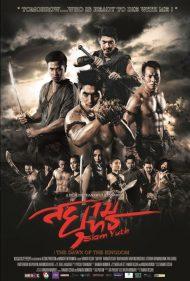ดูหนังออนไลน์ฟรี The Dawn of the Kingdom Siam Yuth 2015 สยามยุทธ หนังเต็มเรื่อง หนังมาสเตอร์ ดูหนังHD ดูหนังออนไลน์ ดูหนังใหม่