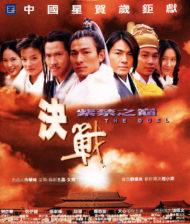 ดูหนังออนไลน์ฟรี The Duel (2000) พายุดาบดวลสะท้านฟ้า หนังเต็มเรื่อง หนังมาสเตอร์ ดูหนังHD ดูหนังออนไลน์ ดูหนังใหม่