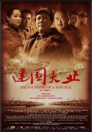 ดูหนังออนไลน์ฟรี The Founding of a Republic (2009) มังกรสร้างชาติ หนังเต็มเรื่อง หนังมาสเตอร์ ดูหนังHD ดูหนังออนไลน์ ดูหนังใหม่