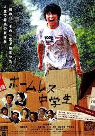 ดูหนังออนไลน์ฟรี The Homeless Student (2008) หนังเต็มเรื่อง หนังมาสเตอร์ ดูหนังHD ดูหนังออนไลน์ ดูหนังใหม่