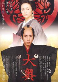 ดูหนังออนไลน์ฟรี The Lady Shogun and Her Men (Ohoku) (2010) หนังเต็มเรื่อง หนังมาสเตอร์ ดูหนังHD ดูหนังออนไลน์ ดูหนังใหม่