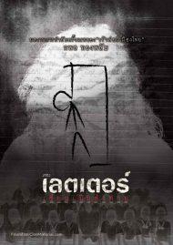 ดูหนังออนไลน์ฟรี The Letter of Death (2006) เดอะเลตเตอร์ เขียนเป็นส่งตาย หนังเต็มเรื่อง หนังมาสเตอร์ ดูหนังHD ดูหนังออนไลน์ ดูหนังใหม่