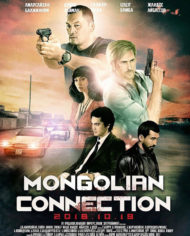ดูหนังออนไลน์ฟรี The Mongolian Connection (2019) หนังเต็มเรื่อง หนังมาสเตอร์ ดูหนังHD ดูหนังออนไลน์ ดูหนังใหม่