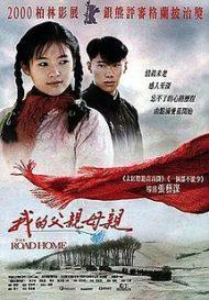ดูหนังออนไลน์ฟรี The Road Home (1999) เส้นทางสู่รักนิรันดร์ หนังเต็มเรื่อง หนังมาสเตอร์ ดูหนังHD ดูหนังออนไลน์ ดูหนังใหม่