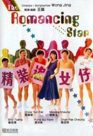 ดูหนังออนไลน์ฟรี The Romancing Star 1 (1987) ยกเครื่องเรื่องจุ๊ ภาค 1 หนังเต็มเรื่อง หนังมาสเตอร์ ดูหนังHD ดูหนังออนไลน์ ดูหนังใหม่