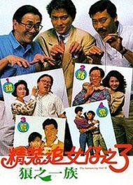 ดูหนังออนไลน์ฟรี The Romancing Star 3 (1989) ยกเครื่องเรื่องจุ๊ ภาค 3 หนังเต็มเรื่อง หนังมาสเตอร์ ดูหนังHD ดูหนังออนไลน์ ดูหนังใหม่