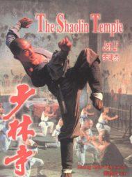 ดูหนังออนไลน์ฟรี The Shaolin Temple 1 (1982) เสี้ยวลิ้มยี่ ภาค 1 หนังเต็มเรื่อง หนังมาสเตอร์ ดูหนังHD ดูหนังออนไลน์ ดูหนังใหม่