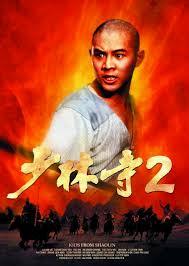 ดูหนังออนไลน์ฟรี The Shaolin Temple 2 (1982) เสี้ยวลิ้มยี่ ภาค 2 หนังเต็มเรื่อง หนังมาสเตอร์ ดูหนังHD ดูหนังออนไลน์ ดูหนังใหม่