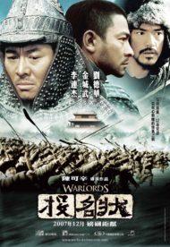 ดูหนังออนไลน์ฟรี The Warlords (2007) สามอหังการ์ เจ้าสุริยา หนังเต็มเรื่อง หนังมาสเตอร์ ดูหนังHD ดูหนังออนไลน์ ดูหนังใหม่