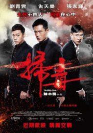 ดูหนังออนไลน์ฟรี The White Storm (2013) โคตรคนโค่นคนอันตราย หนังเต็มเรื่อง หนังมาสเตอร์ ดูหนังHD ดูหนังออนไลน์ ดูหนังใหม่