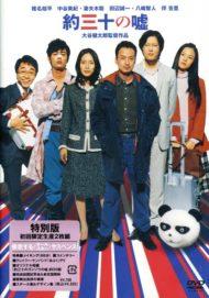ดูหนังออนไลน์ฟรี Thirty Lies or So (2004) หนังเต็มเรื่อง หนังมาสเตอร์ ดูหนังHD ดูหนังออนไลน์ ดูหนังใหม่