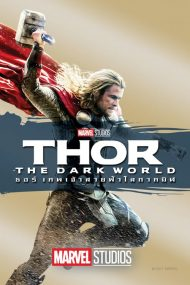 ดูหนังออนไลน์ฟรี Thor The Dark World (2013) ธอร์ เทพเจ้าสายฟ้าโลกาทมิฬ หนังเต็มเรื่อง หนังมาสเตอร์ ดูหนังHD ดูหนังออนไลน์ ดูหนังใหม่