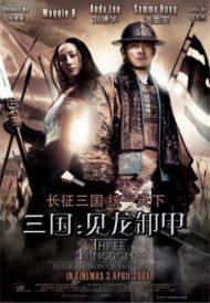 ดูหนังออนไลน์ฟรี Three Kingdoms Resurrection of the Dragon (2008) สามก๊ก ขุนศึกเลือดมังกร หนังเต็มเรื่อง หนังมาสเตอร์ ดูหนังHD ดูหนังออนไลน์ ดูหนังใหม่
