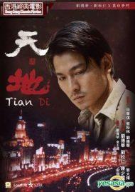ดูหนัง Tian Di (1994) เหยียบดินให้ดังถึงฟ้า