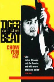 ดูหนังออนไลน์ฟรี Tiger on Beat (1988) โหดทะลุแดด หนังเต็มเรื่อง หนังมาสเตอร์ ดูหนังHD ดูหนังออนไลน์ ดูหนังใหม่