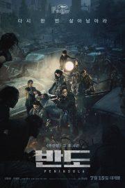 ดูหนังออนไลน์ฟรี Train to Busan 2 Peninsula (2020) ฝ่านรกซอมบี้คลั่ง 2 หนังเต็มเรื่อง หนังมาสเตอร์ ดูหนังHD ดูหนังออนไลน์ ดูหนังใหม่