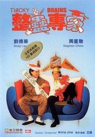 ดูหนังออนไลน์ฟรี Tricky Brains (1991) คนกัดคน หนังเต็มเรื่อง หนังมาสเตอร์ ดูหนังHD ดูหนังออนไลน์ ดูหนังใหม่