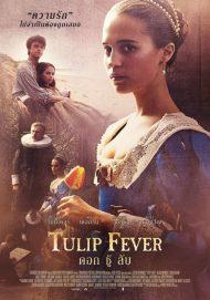 ดูหนังออนไลน์ฟรี Tulip Fever (2017) ดอก ชู้ ลับ หนังเต็มเรื่อง หนังมาสเตอร์ ดูหนังHD ดูหนังออนไลน์ ดูหนังใหม่