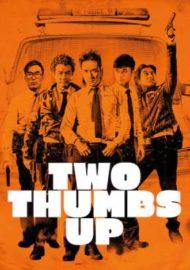 ดูหนังออนไลน์ฟรี Two Thumbs Up (2015) วีรบุรุษโจร หนังเต็มเรื่อง หนังมาสเตอร์ ดูหนังHD ดูหนังออนไลน์ ดูหนังใหม่