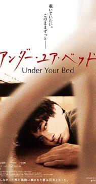 ดูหนังออนไลน์ฟรี Under Your Bed (2019) หนังเต็มเรื่อง หนังมาสเตอร์ ดูหนังHD ดูหนังออนไลน์ ดูหนังใหม่