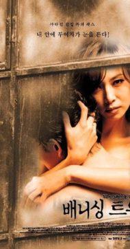 ดูหนังออนไลน์ฟรี Vanishing Twin (2000) อารมณ์ร้อน สลับรัก หนังเต็มเรื่อง หนังมาสเตอร์ ดูหนังHD ดูหนังออนไลน์ ดูหนังใหม่